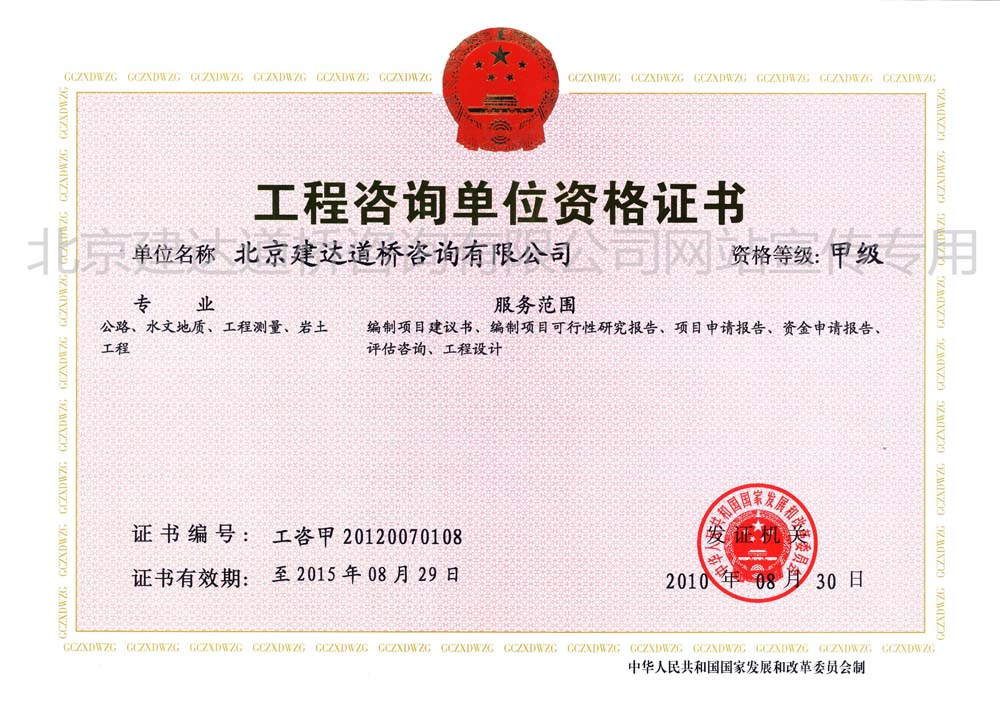 首頁 資質證書 - 工程咨詢證書